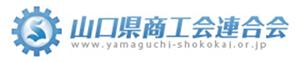 山口県商工会連合会ウェブサイト